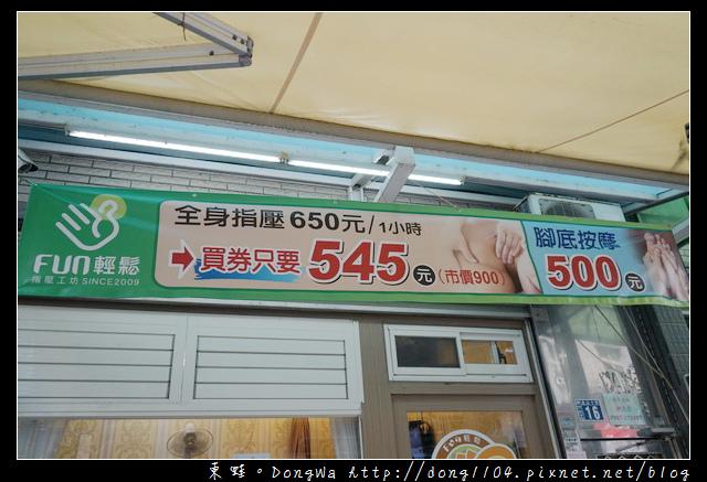 【新竹孕婦按摩】新竹竹科按摩 全身指壓只要545元| FUN輕鬆指壓工作坊金山店