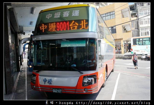 【中壢到公館的交通方式】中壢客運9001 到台北公館逛街超方便