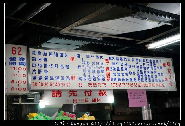 【台北食記】公館人氣美食推薦 水源市場排隊小吃 祥記美食