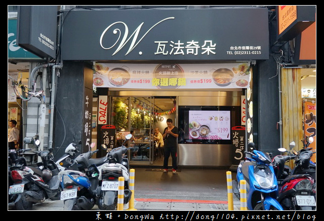 【台北食記】台北火車站 台北火鍋推薦|個人精緻鍋物套餐 溫體牛肉盤|W. 瓦法奇朵- 台北車站店
