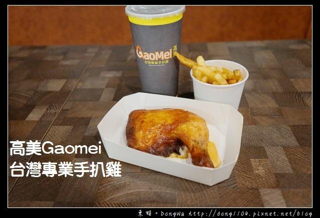 【台中食記】清水高美濕地美食推薦|高美 Gaomei 台灣專業手扒雞