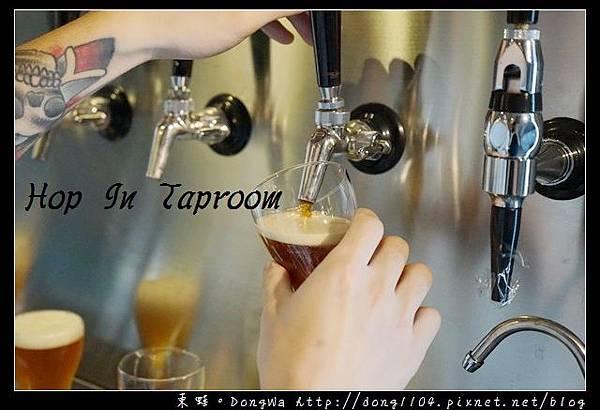 【桃園食記】藝文特區小酒吧|精釀啤酒專賣 桃園小酌好去處|Hop In Taproom