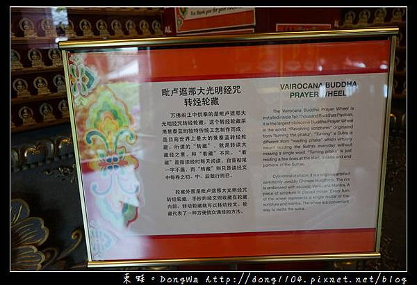 【新加坡自助/自由行】新加坡免費景點推薦|牛車水佛牙寺 轉經輪藏萬佛閣