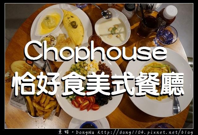 【桃園食記】蘆竹南崁美式餐廳|工業裝潢風格 超值商業午餐| Chophouse 恰好食美式餐廳南崁店