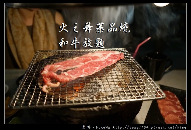 【台北烤肉吃到飽推薦】東區/燒肉 火之舞蓁品燒 和牛放題|壽星免費和牛吃到飽啤酒暢飲