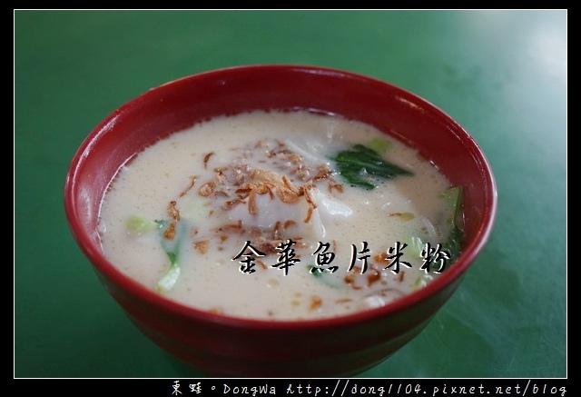 【新加坡自助/自由行】牛車水美食推薦|麥士威熟食中心|金華魚片米粉