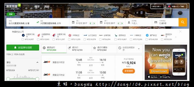【國外自助機票住宿訂購網站推薦】Wego 與我旅遊 一次搜索所有旅行優惠