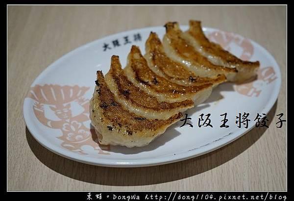 【桃園食記】蘆竹南崁台茂購物中心美食推薦 來自日本大阪的美味 王將餃子