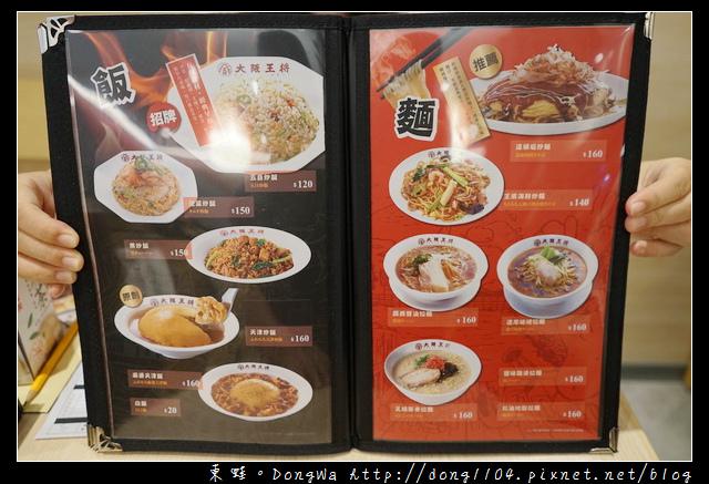 【桃園食記】蘆竹南崁台茂購物中心美食推薦|來自日本大阪的美味|王將餃子