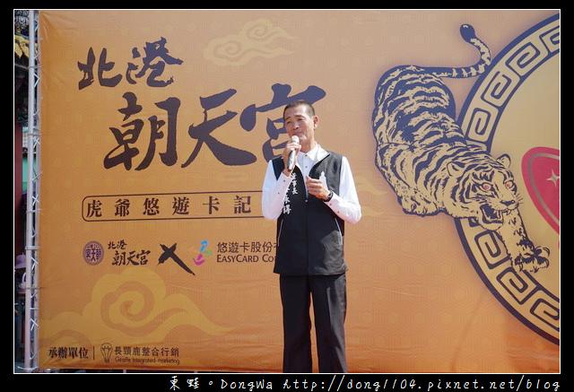 【北港朝天宮虎爺悠遊卡套組】讓虎爺悠遊卡成為守護財富的守護神 12月24日開始限量預購