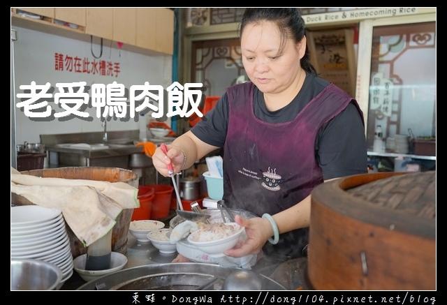 【雲林食記】北港朝天宮周邊美食推薦|銅板美食鴨肉飯|老受鴨肉飯