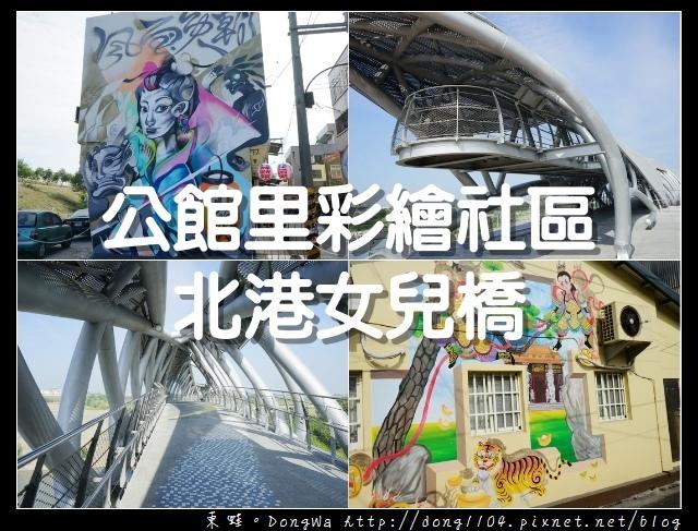 【雲林遊記】北港免費景點 公館里彩繪社區 北港女兒橋
