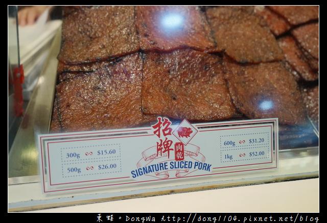 【新加坡自助/自由行】新加坡伴手禮推薦|牛車水林志源肉乾