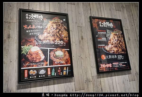 【桃園食記】蘆竹南崁台茂購物中心美食推薦|20公分高燒肉丼|牛角次男坊 JinanBou