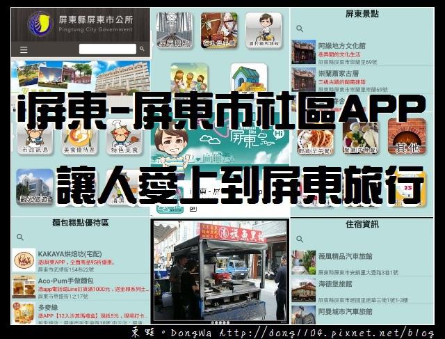 【屏東旅遊APP推薦】i屏東-屏東市社區APP|讓人愛上到屏東旅行