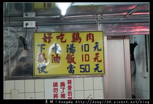 【台北食記】萬華小吃推薦|在地五十年老店 10元雞油飯|施福建好吃雞肉