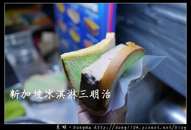 【新加坡自助/自由行】來濱海灣必吃冰淇淋三明治 冰淇淋餅餅乾/冰淇淋吐司都好吃