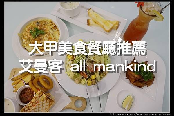 【台中食記】大甲美食餐廳推薦|商業午晚餐120元 聚餐好選擇|艾曼客 all mankind