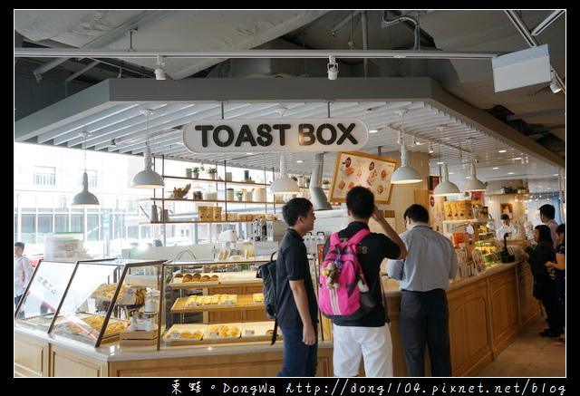 【新加坡自助/自由行】新加坡早餐推薦|吐司工坊 TOAST BOX