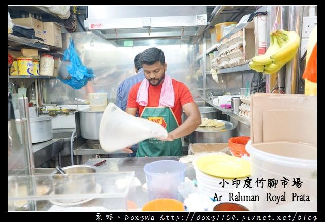 【新加坡自助/自由行】新加坡美食推薦|小印度竹腳市場| Ar Rahman Royal Prata