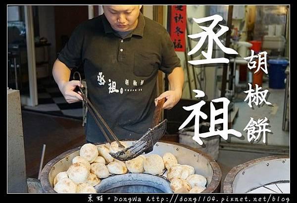 【新竹食記】新竹胡椒餅|近新竹城隍廟 60年老店傳承|丞祖胡椒餅