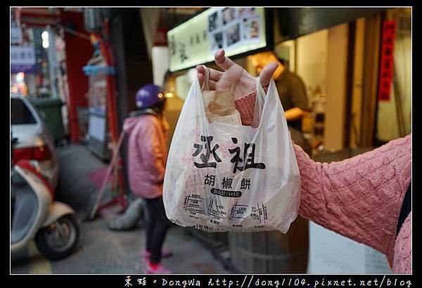 【新竹食記】新竹胡椒餅 近新竹城隍廟 60年老店傳承 丞祖胡椒餅