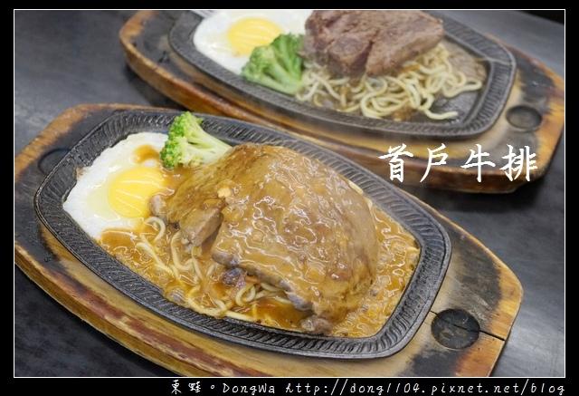 【新竹食記】新竹牛排 加麵不加價 玉米濃湯冰淇淋飲料無限暢飲 首戶牛排