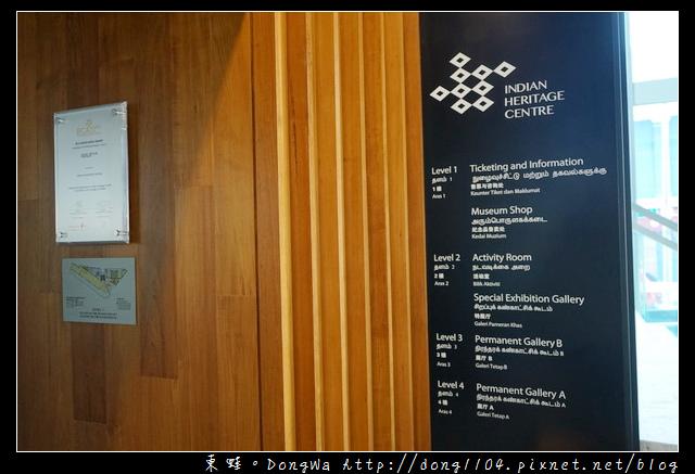 【新加坡自助/自由行】小印度區景點推薦 印度遺產中心 Indian Heritage Centre