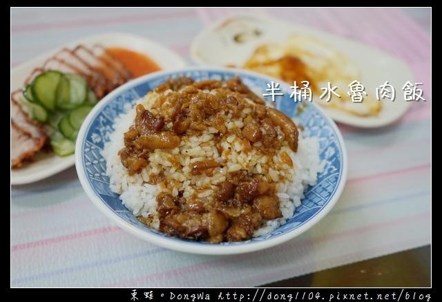 【基隆食記】信義區深溪路小吃|半桶水魯肉飯