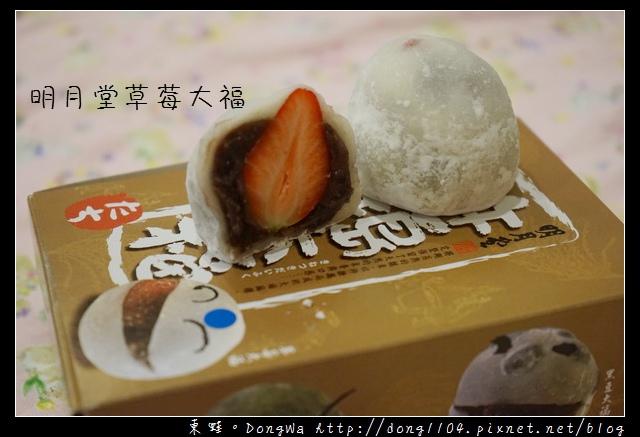 【台北草莓大福推薦】明月堂和菓子 1935年成立 八十年老店