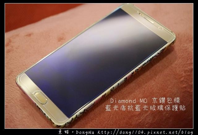 【Diamond MO 京鑽包膜】藍光盾抗藍光手機玻璃保護貼 立體彩繪包膜