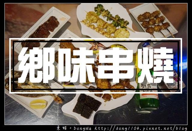 【龍岡串燒推薦】鄉味串燒 平價美味台式居酒屋