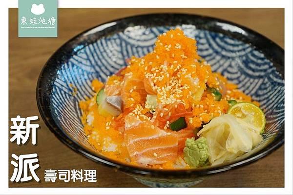 【基隆日本料理推薦】高CP值什錦角切生魚丼飯 新派壽司料理