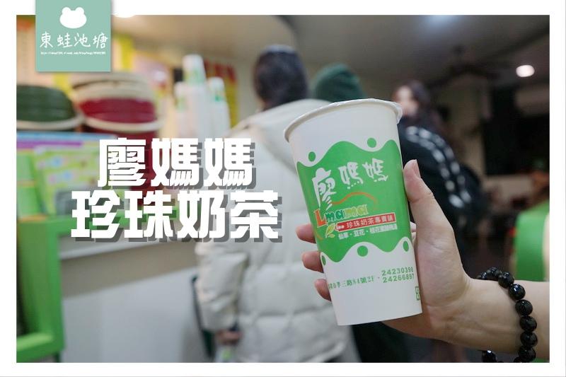 【基隆飲料推薦】高人氣基隆飲料店 超好喝珍珠奶茶 廖媽媽珍珠奶茶專賣舖