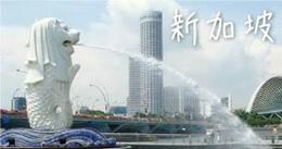 2018新加坡側欄
