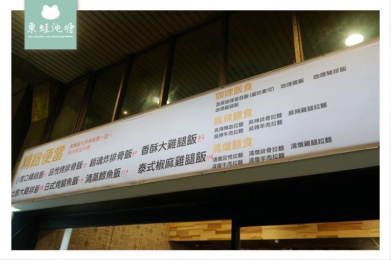 【林口花牆餐廳推薦】CP值超高簡餐店 美味可口麻辣拉麵 品悅食堂