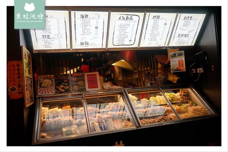 【台北串燒推薦】行天宮串燒居酒屋|內用免費柴魚醬拌飯吃到飽|燒鳥串道串燒專門店 吉林店