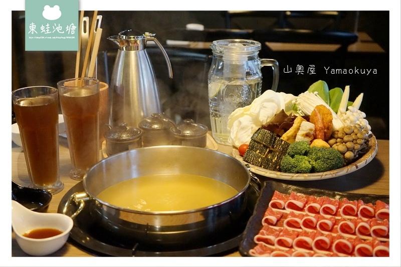 【蘆竹南崁火鍋推薦】山奧屋 Yamaokuya 黑安格斯三筋嫩腱火鍋套餐