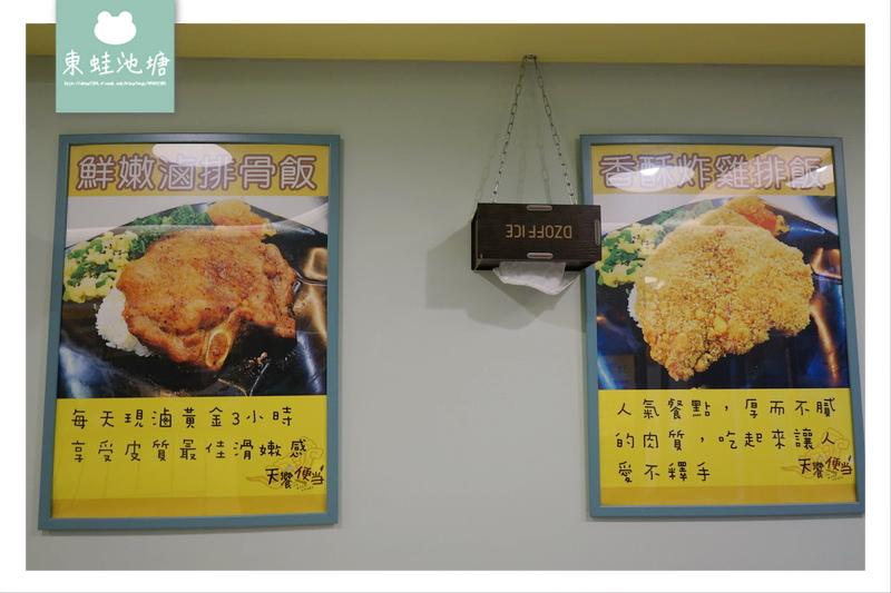 【新竹科學園區便當推薦】竹科滿5個即可外送 養生紫米飯 天饗便當