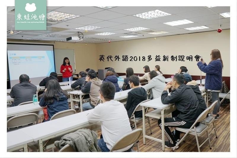 【2018多益新制介紹】英代外語多益新制說明會 中壢旗艦店