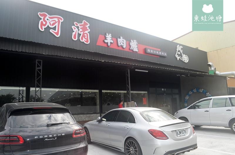 彰化溪湖阿清羊肉爐-火烤兩吃 (3).jpg