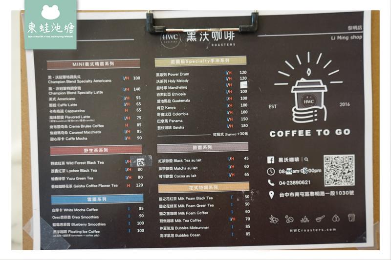 【台中咖啡推薦】總統專機御用咖啡 黑沃咖啡第一家加盟店 台灣烘豆冠軍黑沃咖啡