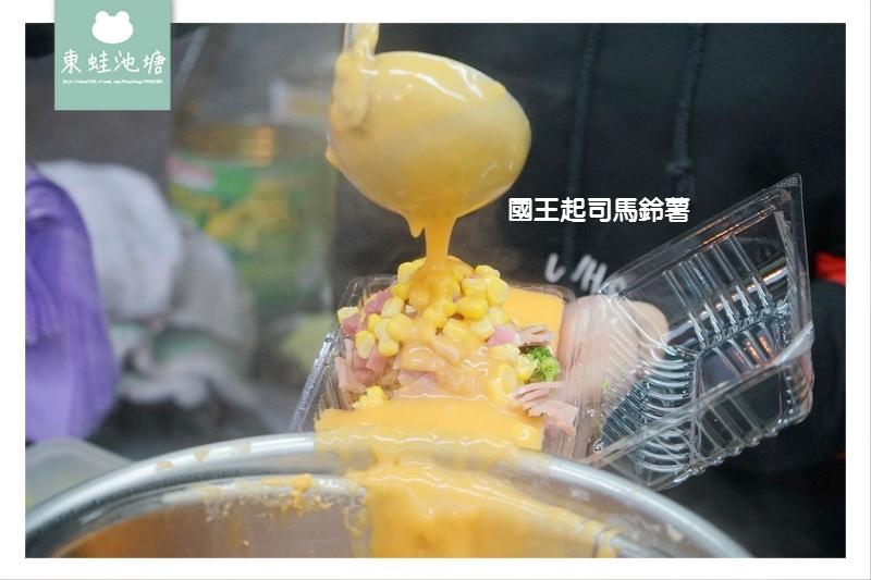 【中原夜市美食推薦】國王起司馬鈴薯 招牌綜合起司 免費加肉鬆