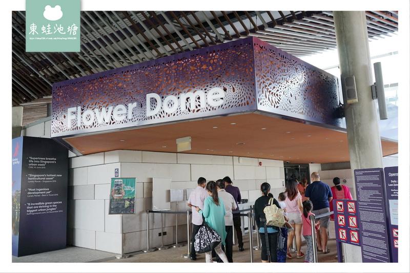 【新加坡必訪景點推薦】濱海灣花園植物冷室:Cloud Forest 雲霧林、Flower Dome 花穹