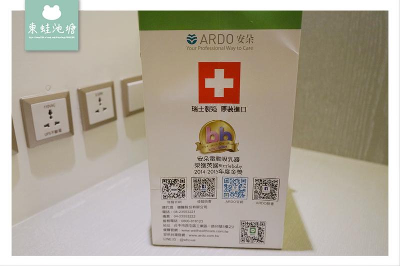 【電動吸乳器推薦】瑞士進口 ARDO安朵 可利哺多段調節高效能電動雙邊吸乳器