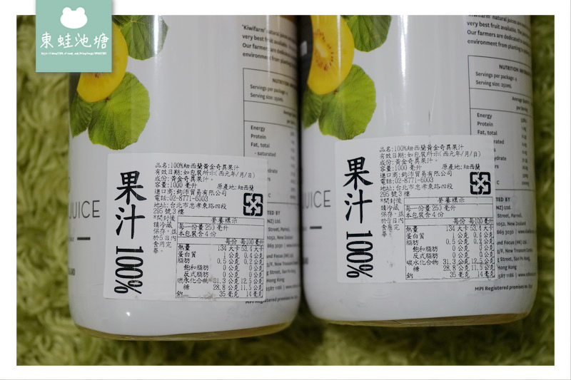 【春節禮盒推薦】KiwiFarm 100% 紐西蘭黃金奇異果汁 愛評體驗團