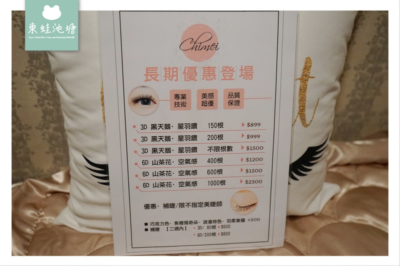 【南港美睫推薦】3D 黑天鵝.星羽鑽 200根只要999元 Chimei.nail&lash奇美女人館