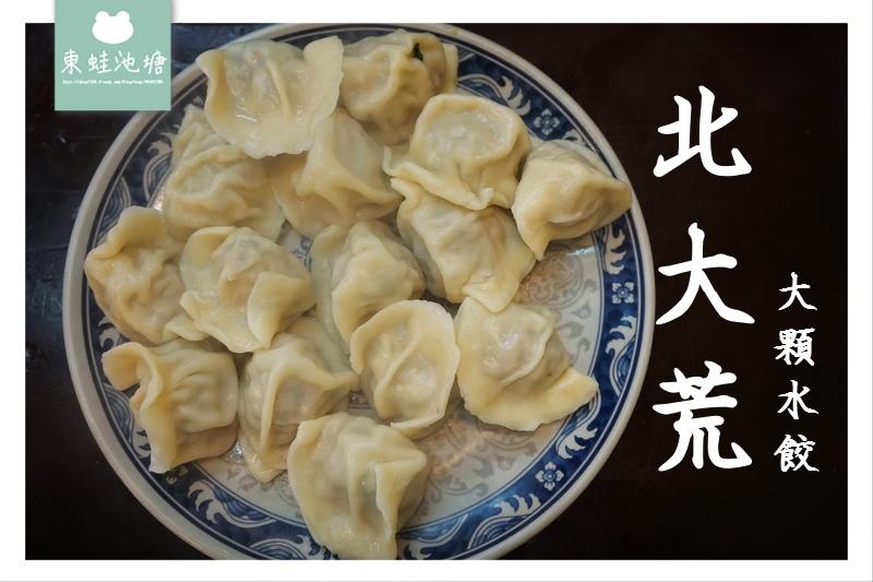 【南港水餃推薦】大顆水餃 老抽老滷 北大荒水餃店