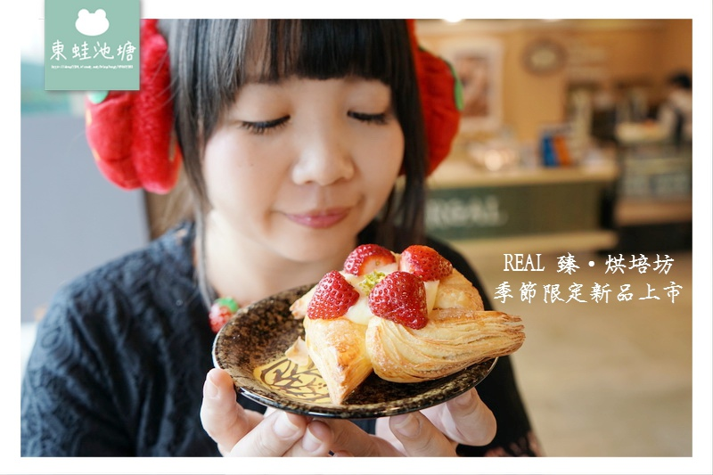 【桃園麵包店推薦】莓好派對 季節限定新品上市 REAL 臻.烘培坊