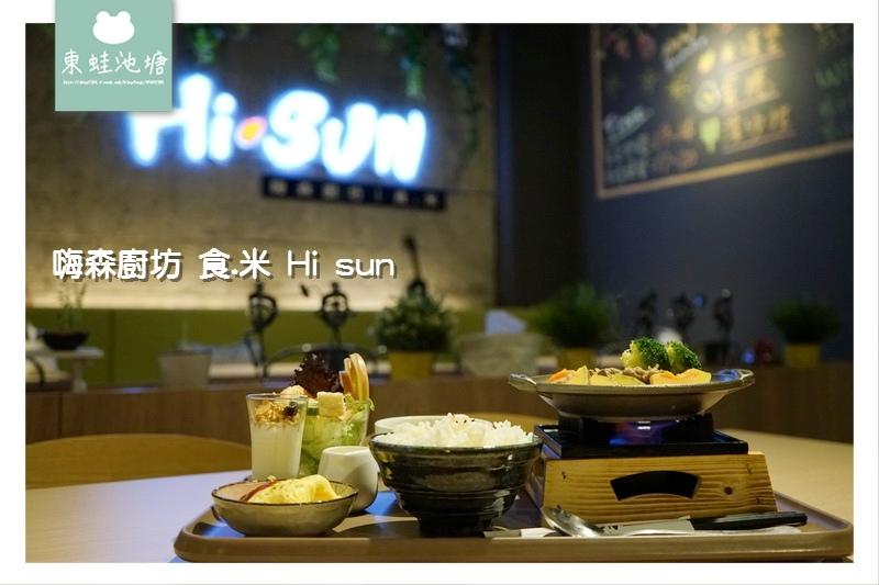 【台中美食推薦】西屯區米食餐廳 輕食咖啡聚餐約會好選擇 嗨森廚坊 食.米 Hi sun